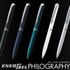 10月26日発売予定の新商品「エナージェル フィログラフィ」