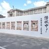 京都市役所のワンピースの手配書。