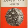 大江健三郎「広島からオイロシマへ」(岩波書店)