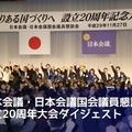 日本会議はやばい右翼団体なのか?カルトに操られる日本とも