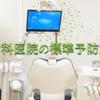 歯科医院の標準予防策【徹底解説:10のポイントと追加事項】