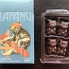 くまのチョコレートをいただいた!