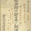 正真正義「アメリカは日本が作った」