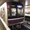 何故かあまり乗る機会のない大阪メトロ谷町線の30000系のトップナンバーです!