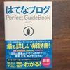 一度は読んで欲しいはてなブロガーの教科書「はてなブログPerfect GuideBook」