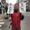 【ラン日記】東京マラソン応援ラン