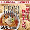 札幌で「朝食にラーメン(朝ラー)」始まりました!弟子屈ラーメン 札幌発寒店・手稲店