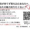 【 筆跡診断会 】ほめ倒されたい人 集まれ!
