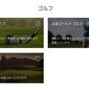 【名門コースの1人予約】楽天スポニチゴルファーズ倶楽部