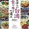 美味しい台湾食べ歩きの達人 光瀬憲子 (読書メモ)