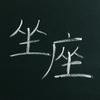 「坐禅」と「座禅」どちらの漢字が正しい?