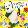 NHK Eテレ「いないいないばあっ!」の2016年新作DVD「いないいないばあっ! ワンツー!パンツー!」が3月に新登場するよ!過去のDVDリスト付き。