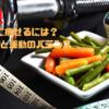 【必見です】 健康的に痩せるには? 食事と運動のバランス