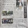 産経新聞(関西&中四国版)の朝刊に掲載されました