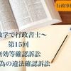 〜独学で行政書士〜 第15回 無効等確認訴訟と不作為の違法確認訴訟