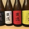 【酸違い酒飲み比べ】貴魂、純米吟醸「赤」&純米白麹「黄」&純米生酛「白」&純米「黒」の味。【リンゴ酸・クエン酸・乳酸・コハク酸】
