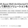 Azure Well-Architected Framework のすすめ