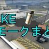 【NUKE】スモークまとめ