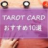 タロットカード【ウェイト版】おすすめ10選!