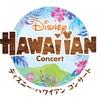 【雑談枠】ポケモン・ハワイアンコンサート・ミタゾノ感想など…