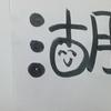 今日の漢字232