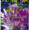 第32回大樹祭のご案内(2019年10月19日開催)2019.10.15