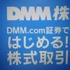 DMM株がとうとう来た。 口座開設を急いだほうがいい理由【口座開設方法 】