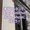 本場ロンドンで、Paul Smith(ポールスミス)のSale Shop(セールショップ)に行こう!