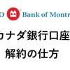 カナダワーホリ帰国前の手続き。銀行口座の解約の仕方BMO編