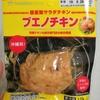 【ファミマ】国産鶏サラダチキン・ブエノチキンを食べたぜ!ブエノチキンってなに?