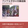 『アジア太平洋の労働運動 連帯と前進の記録』