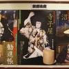 秀山祭九月大歌舞伎(写真)