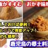 【レシピ】ご飯がすすむおかず味噌!九州の郷土料理豚味噌!