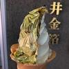 【金箔アイス】日本一豪華なスイーツ?「今井金箔」のソフトクリームが美味