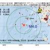 2017年10月12日 19時12分 薩摩半島西方沖でM4.0の地震
