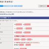 【画像多用】ジャパンネット銀行口座開設方法