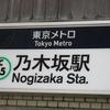 「乃木坂46」のファンになりました!~ いい歳しておかしい?