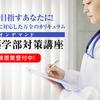 【新高3生対象】オンデマンド 私立薬学部対策講座