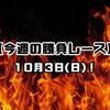 【今週の勝負レース】10月 3日 (日)!