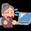 【お年寄り】パソコンを家電のように考えている人の為の困った時のサービス
