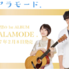 【セトリ】コアラモード.|2017/04/29|THIS IS COALAMODE.!!2017 ~春らんらんツアー~@関内ホール 小ホール