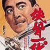 仁義と義理と『侠骨一代』(1967)と『ジャッカル』(1997)