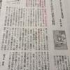 『読まずに死ねない哲学名著50冊』@8月7日付 朝日新聞書評面