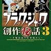 「ブラック・ジャック創作秘話vol.3〜手塚治虫の仕事場から〜」(宮﨑克・吉本浩二)