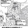 No.48西成1コマ漫画【西成ヒーロー!よっさんのおっさん!】