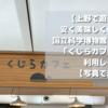 【上野で遊ぼう】安く美味しく休憩!国立科学博物館にある「くじらカフェ」を利用しました【写真で紹介】
