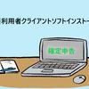 【e-Tax】利用者クライアントソフトインストールやり方