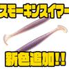 【ノイケ】テールのショートピッチアクションが特徴的なシャッドテールワーム「スモーキンスイマー」に新色追加!