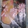 「漁港の肉子ちゃん」(西加奈子)を読んで