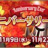 【アニバーサリーイヴ】2016.11.13